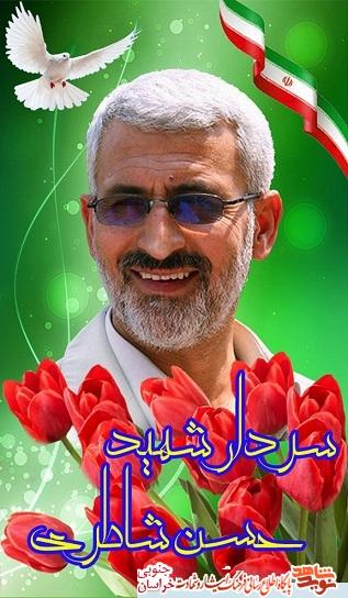 خاطراتی از سردار شهید حاج حسن شاطری به نقل از دوستان و همرزمان